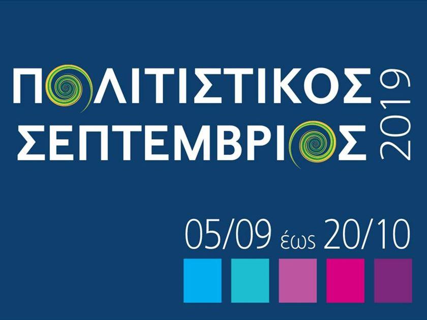 ΠΡΟΓΡΑΜΜΑ ΠΟΛΙΤΙΣΤΙΚΟΥ ΣΕΠΤΕΜΒΡΗ 2019