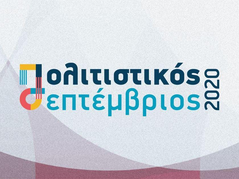 ΠΡΟΓΡΑΜΜΑ ΠΟΛΙΤΙΣΤΙΚΟΥ ΣΕΠΤΕΜΒΡΗ 2020