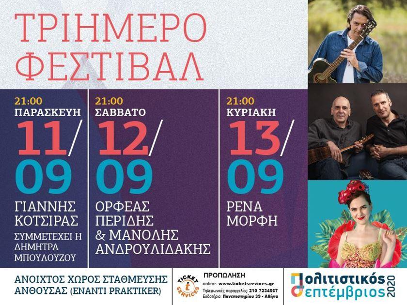Έναρξη Διάθεσης  Ηλεκτρονικών Δελτίων Δωρεάν Εισόδου για το τριήμερο Φεστιβάλ του Πολιτιστικού Σεπτέμβρη 2020