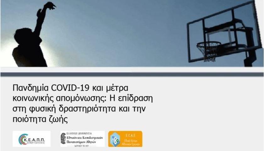 Πανδημία COVID-19 και μέτρα κοινωνικής απομόνωσης:  Η επίδραση στη φυσική δραστηριότητα και την ποιότητα ζωής